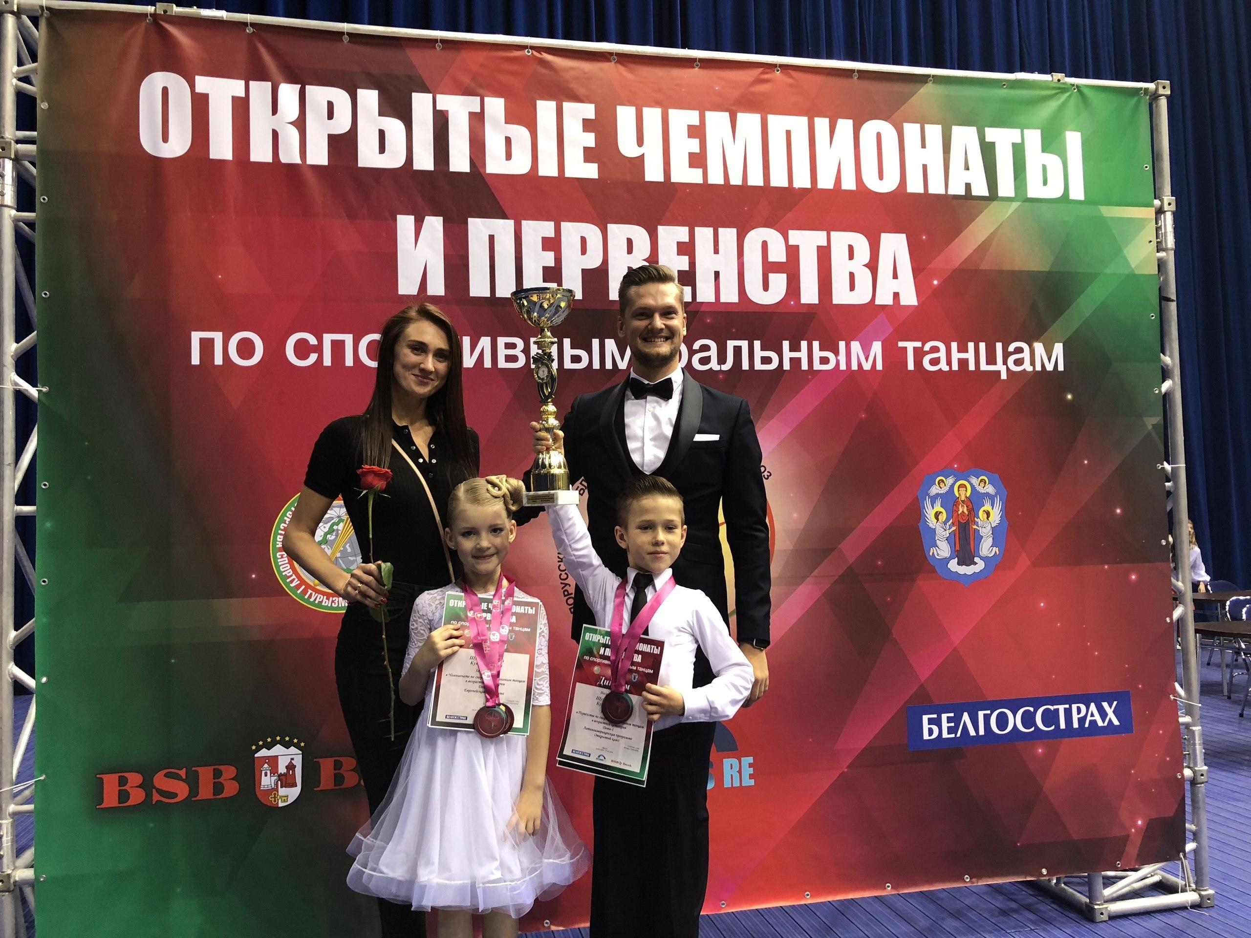 Чемпионы Республики Беларусь Дети 1 Стандарт 2018 Щукин Евгений и Купревич Вера